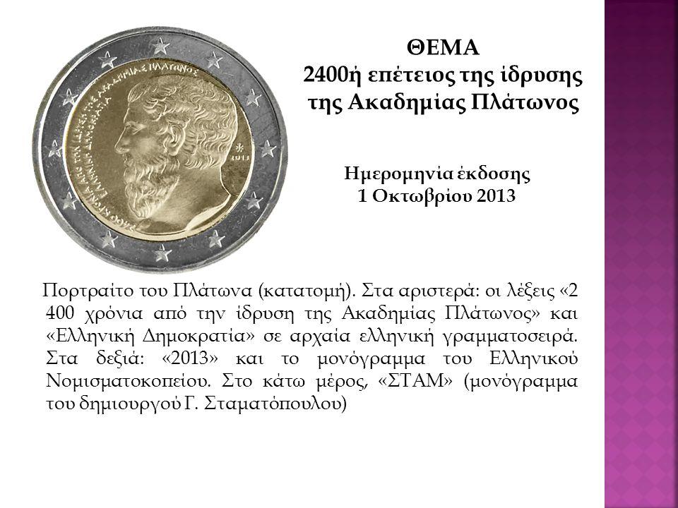 Πορτραίτο του Πλάτωνα (κατατομή). Στα αριστερά: οι λέξεις «2 400 χρόνια από την ίδρυση της Ακαδημίας Πλάτωνος» και «Ελληνική Δημοκρατία» σε αρχαία ελλ