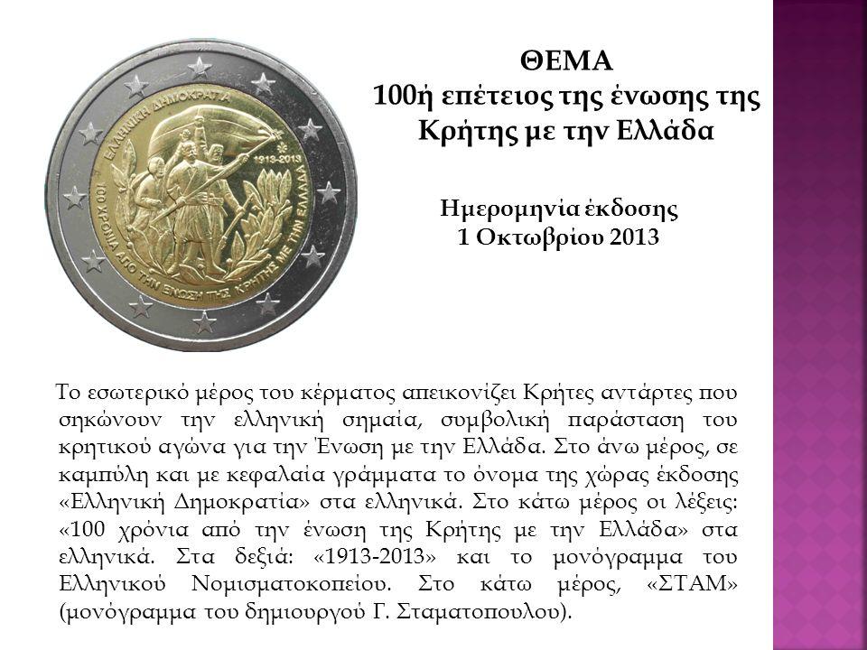 Το εσωτερικό μέρος του κέρματος απεικονίζει Κρήτες αντάρτες που σηκώνουν την ελληνική σημαία, συμβολική παράσταση του κρητικού αγώνα για την Ένωση με