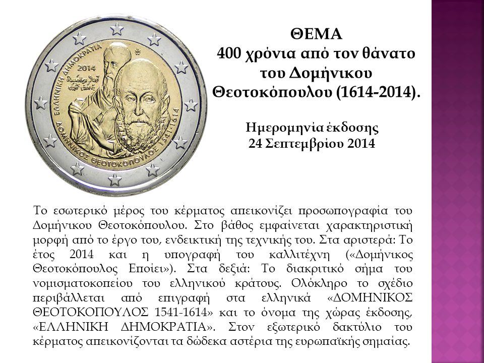 Το εσωτερικό μέρος του κέρματος απεικονίζει προσωπογραφία του Δομήνικου Θεοτοκόπουλου. Στο βάθος εμφαίνεται χαρακτηριστική μορφή από το έργο του, ενδε
