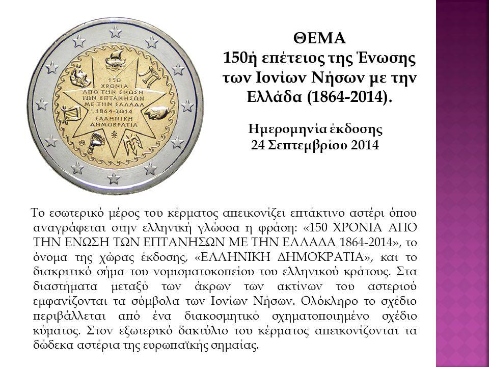 Το εσωτερικό μέρος του κέρματος απεικονίζει επτάκτινο αστέρι όπου αναγράφεται στην ελληνική γλώσσα η φράση: «150 ΧΡΟΝΙΑ ΑΠΟ ΤΗΝ ΕΝΩΣΗ ΤΩΝ ΕΠΤΑΝΗΣΩΝ ΜΕ