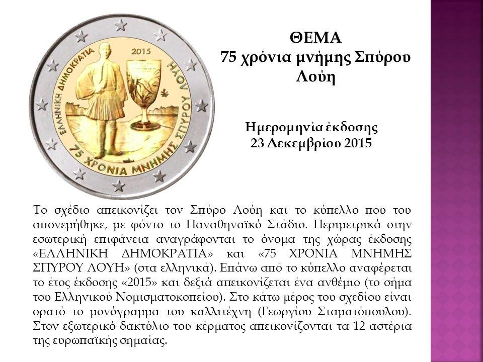 Το σχέδιο απεικονίζει τον Σπύρο Λούη και το κύπελλο που του απονεμήθηκε, με φόντο το Παναθηναϊκό Στάδιο. Περιμετρικά στην εσωτερική επιφάνεια αναγράφο
