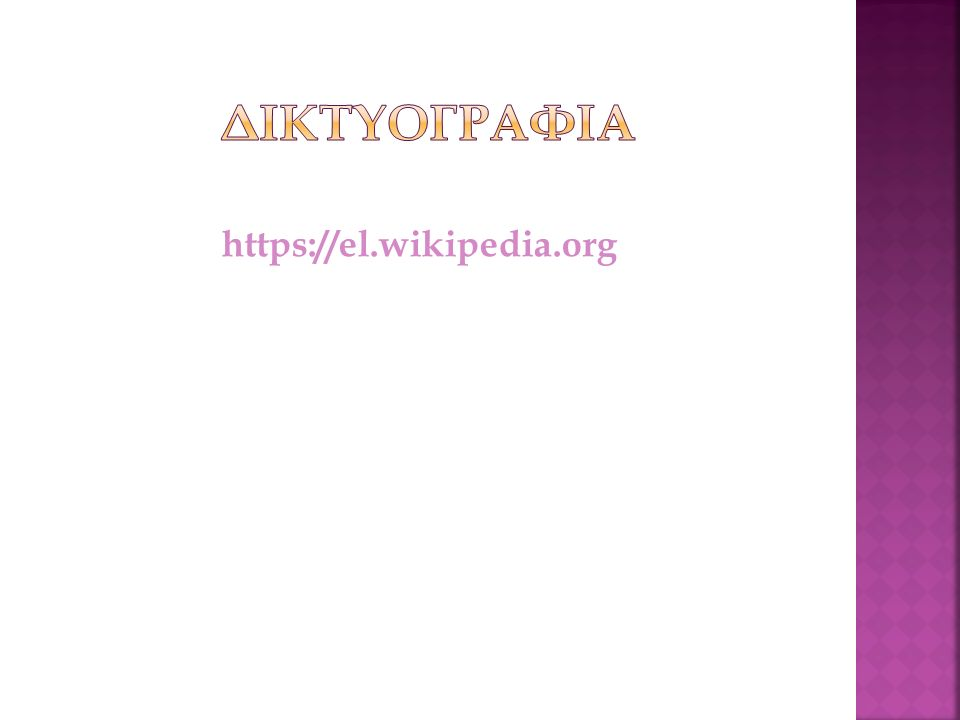 https://el.wikipedia.org