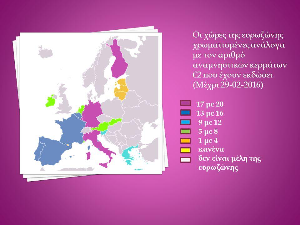 Οι χώρες της ευρωζώνης χρωματισμένες ανάλογα με τον αριθμό αναμνηστικών κερμάτων €2 που έχουν εκδώσει (Μέχρι 29-02-2016) 17 με 20 13 με 16 9 με 12 5 μ