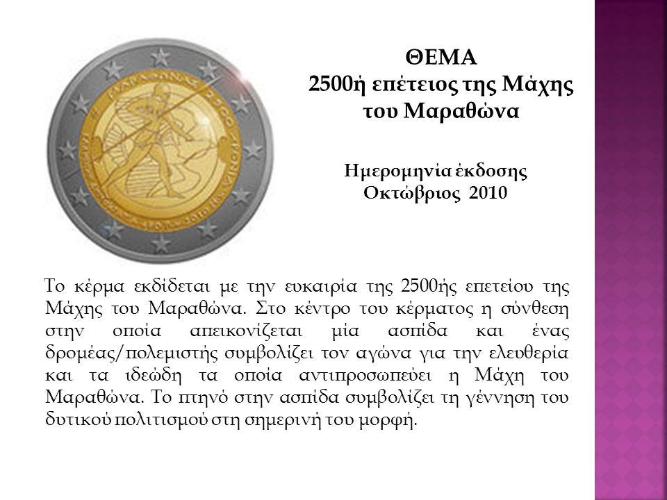 Το κέρμα εκδίδεται με την ευκαιρία της 2500ής επετείου της Μάχης του Μαραθώνα. Στο κέντρο του κέρματος η σύνθεση στην οποία απεικονίζεται μία ασπίδα κ