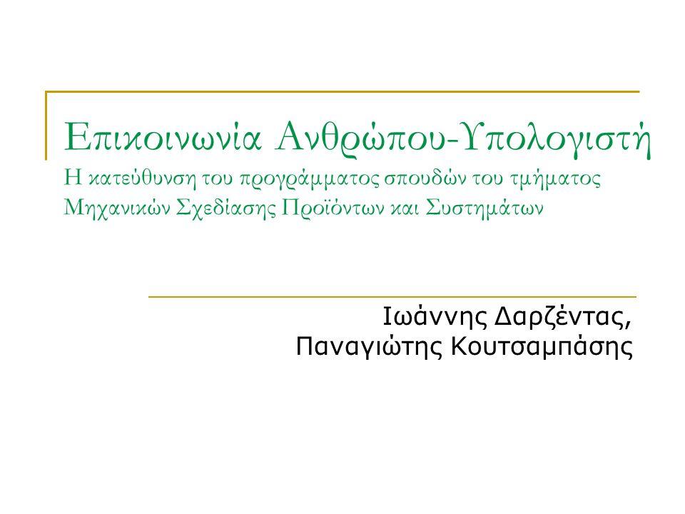 Τμήμα Μηχανικών Σχεδίασης Προϊόντων και Συστημάτων  http://www.syros.aegean.gr http://www.syros.aegean.gr (Department of Product & Systems Design Engineering) Πανεπιστήμιο Αιγαίου, Ερμούπολη, Σύρος.