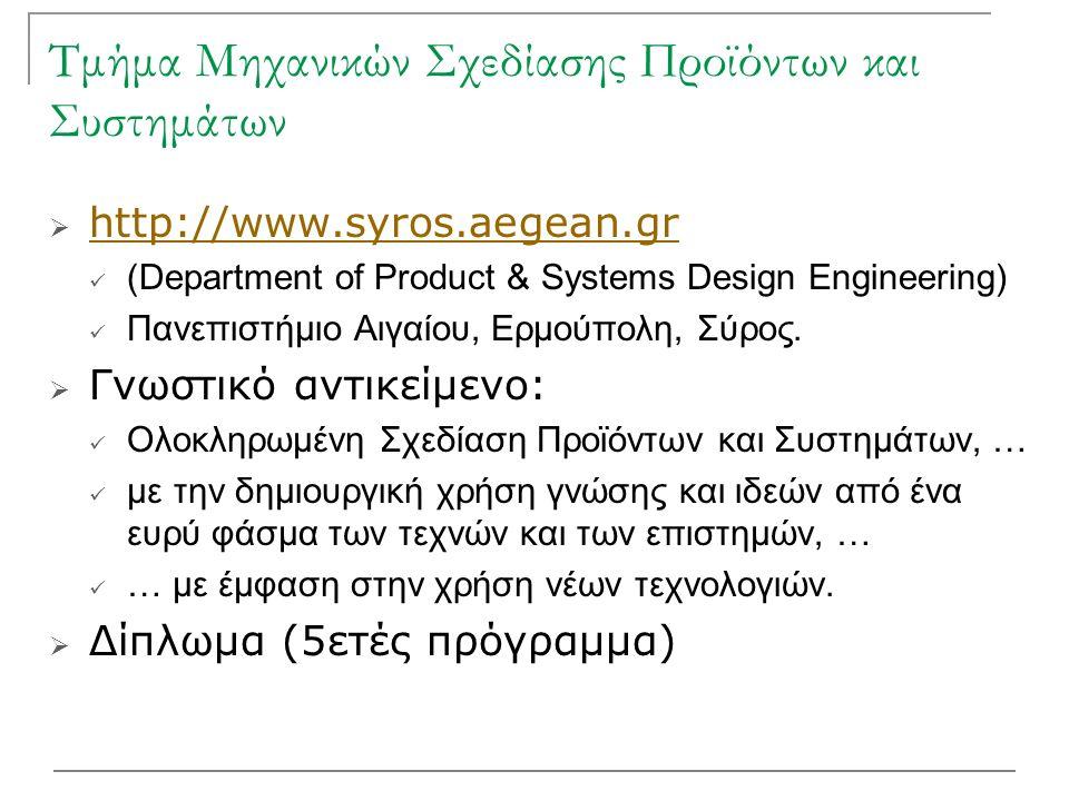 Τμήμα Μηχανικών Σχεδίασης Προϊόντων και Συστημάτων  Κατευθύνσεις σπουδών: 1.