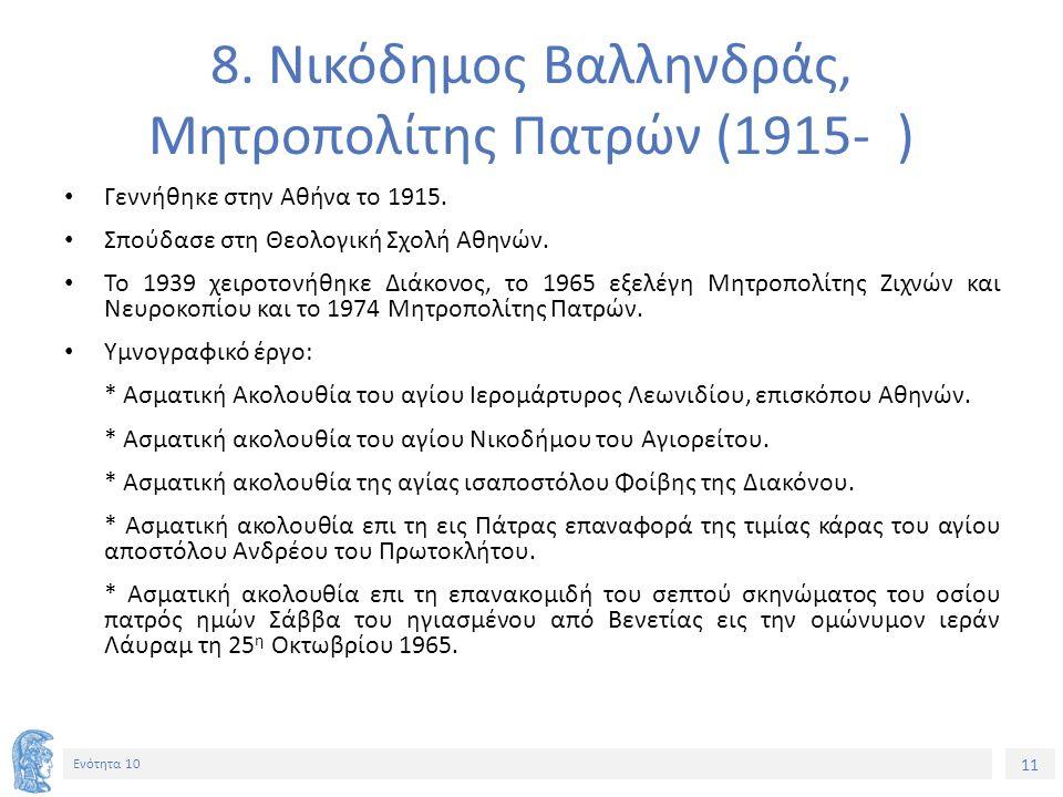 11 Ενότητα 10 8. Νικόδημος Βαλληνδράς, Μητροπολίτης Πατρών (1915- ) Γεννήθηκε στην Αθήνα το 1915.