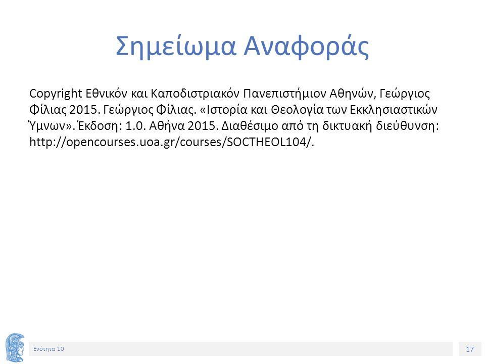 17 Ενότητα 10 Σημείωμα Αναφοράς Copyright Εθνικόν και Καποδιστριακόν Πανεπιστήμιον Αθηνών, Γεώργιος Φίλιας 2015.