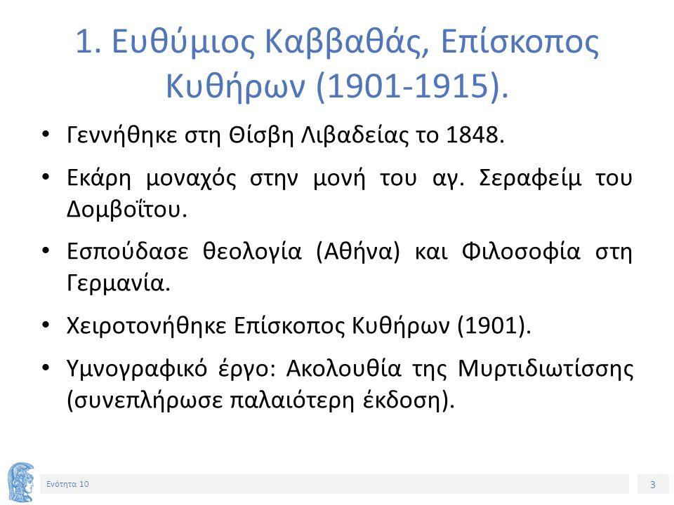 3 Ενότητα 10 1. Ευθύμιος Καββαθάς, Επίσκοπος Κυθήρων (1901-1915).
