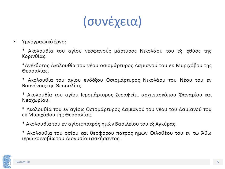 5 Ενότητα 10 (συνέχεια) Υμνογραφικό έργο: * Ακολουθία του αγίου νεοφανούς μάρτυρος Νικολάου του εξ Ιχθύος της Κορινθίας.