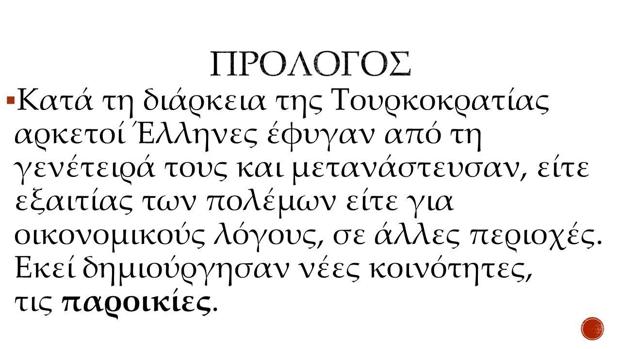  Κατά τη διάρκεια της Τουρκοκρατίας αρκετοί Έλληνες έφυγαν από τη γενέτειρά τους και μετανάστευσαν, είτε εξαιτίας των πολέμων είτε για οικονομικούς λόγους, σε άλλες περιοχές.