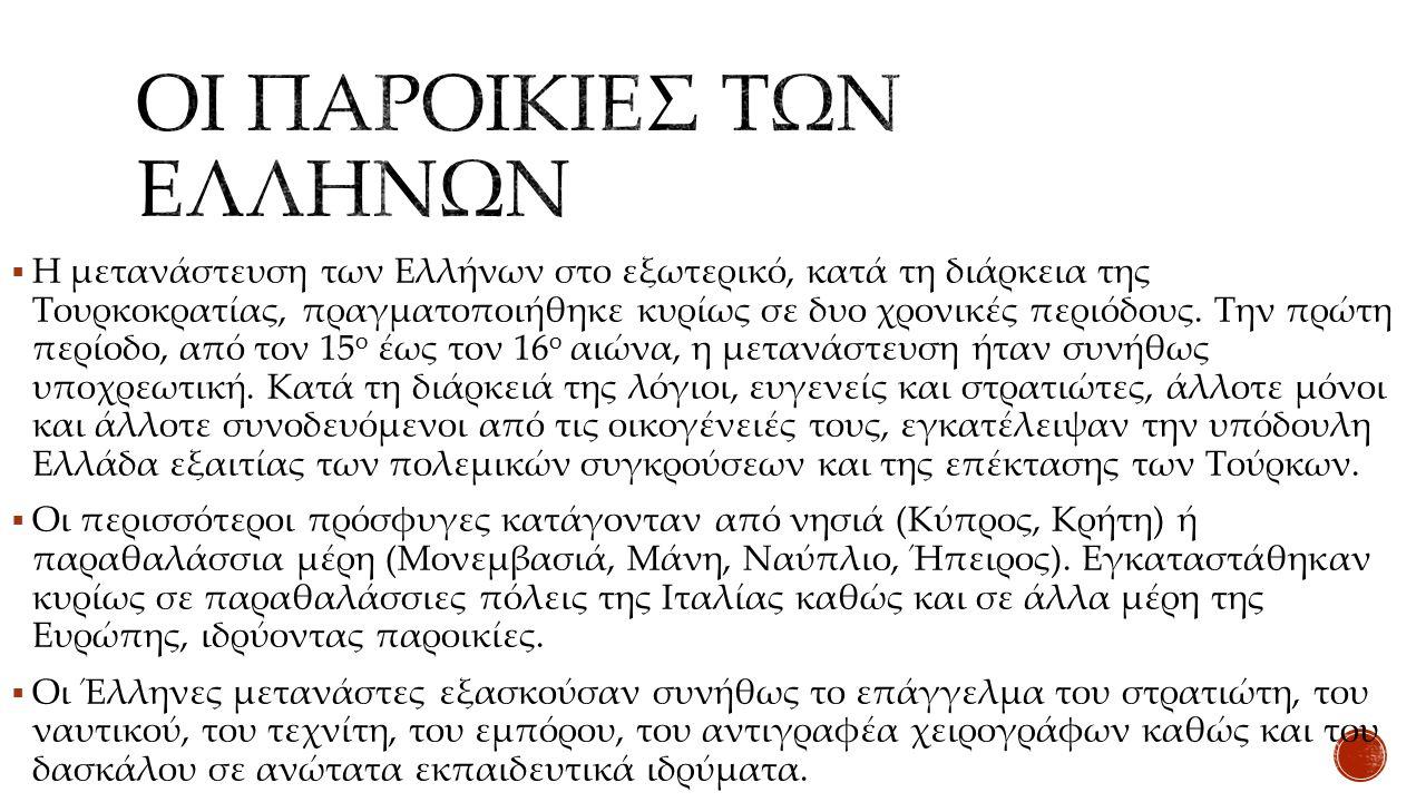  Η μετανάστευση των Ελλήνων στο εξωτερικό, κατά τη διάρκεια της Τουρκοκρατίας, πραγματοποιήθηκε κυρίως σε δυο χρονικές περιόδους.