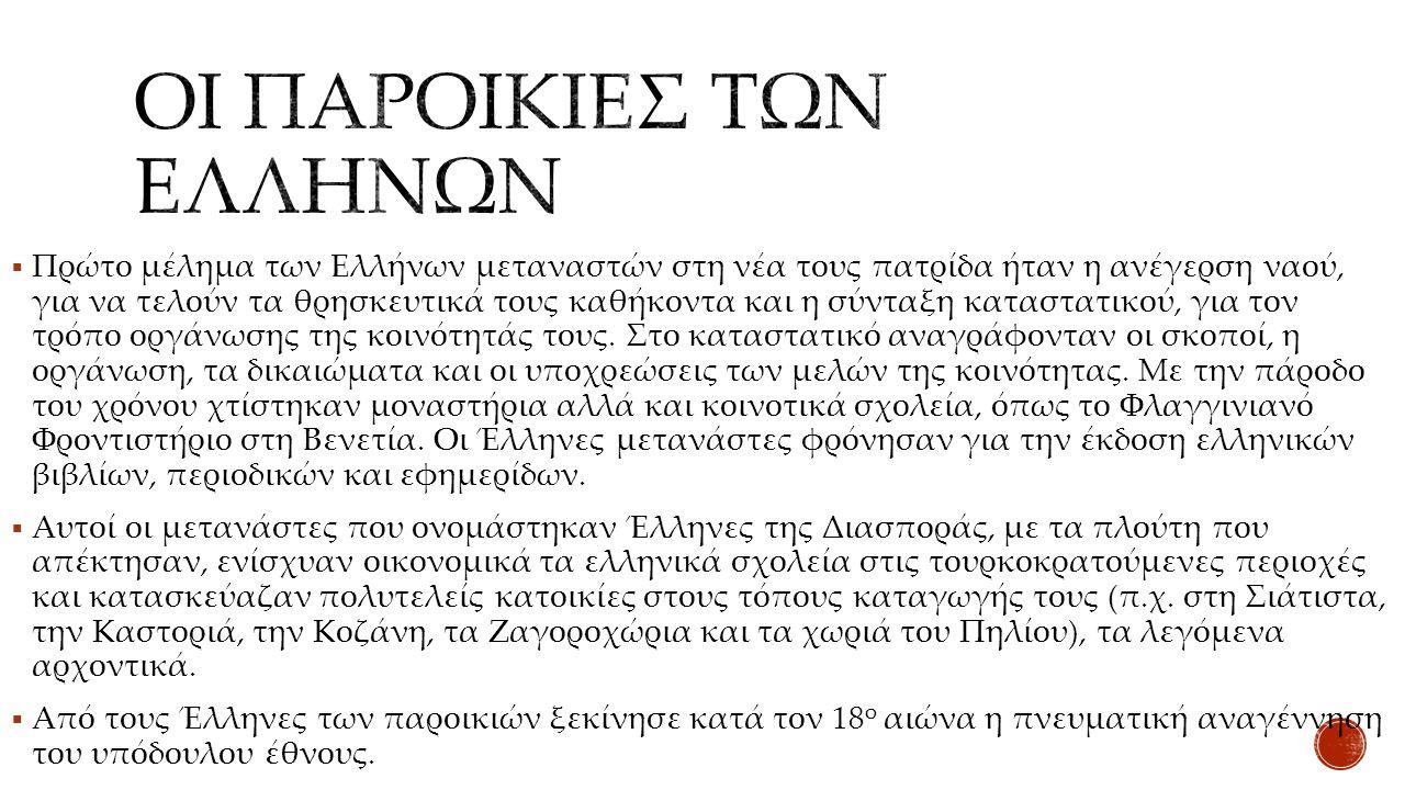  Πρώτο μέλημα των Ελλήνων μεταναστών στη νέα τους πατρίδα ήταν η ανέγερση ναού, για να τελούν τα θρησκευτικά τους καθήκοντα και η σύνταξη καταστατικού, για τον τρόπο οργάνωσης της κοινότητάς τους.