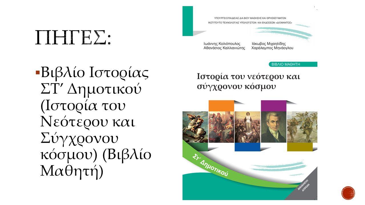  Βιβλίο Ιστορίας ΣΤ' Δημοτικού (Ιστορία του Νεότερου και Σύγχρονου κόσμου) (Βιβλίο Μαθητή)