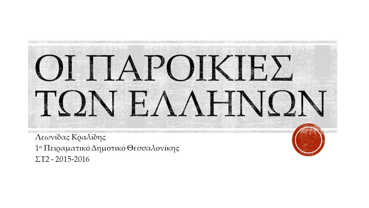 Λεωνίδας Κραλίδης 1 ο Πειραματικό Δημοτικό Θεσσαλονίκης ΣΤ2 - 2015-2016