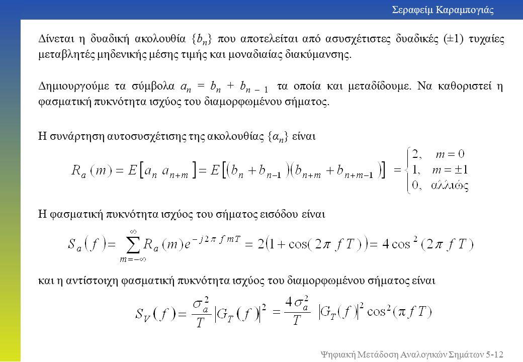 Σεραφείμ Καραμπογιάς 5-12 Δίνεται η δυαδική ακολουθία {b n } που αποτελείται από ασυσχέτιστες δυαδικές (±1) τυχαίες μεταβλητές μηδενικής μέσης τιμής και μοναδιαίας διακύμανσης.