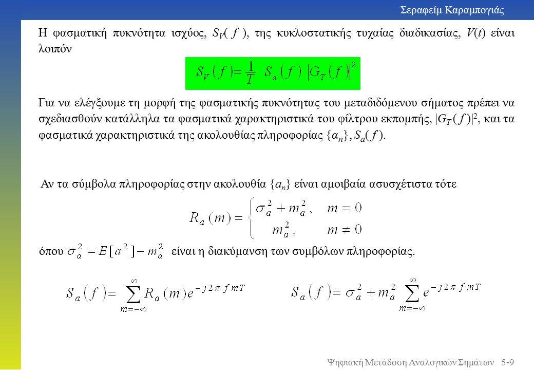 Το SNR εξόδου είναι απλά ο λόγος της ισχύος του σήματος P s προς την ισχύ του θορύβου P n, δηλαδή, και για τη φασματική πυκνότητα του θορύβου στην έξοδο έχουμε η ισχύς του θορύβου στην έξοδο είναι Σεραφείμ Καραμπογιάς 5-30 Συστήματα που μεγιστοποιούν το λόγο σήμα προς θόρυβο