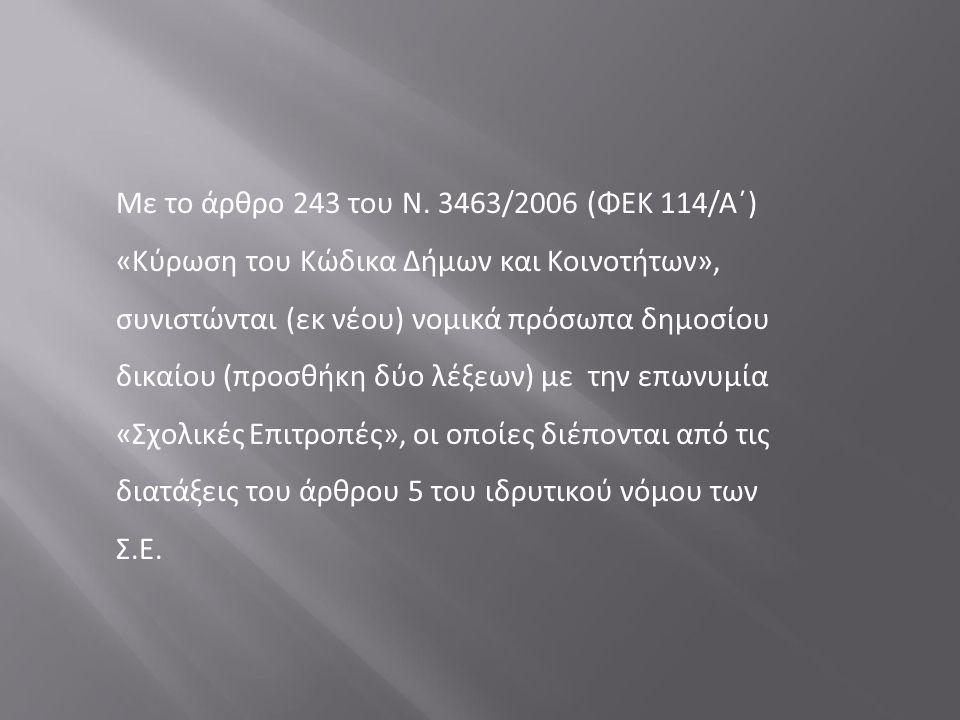 Με το άρθρο 243 του Ν.