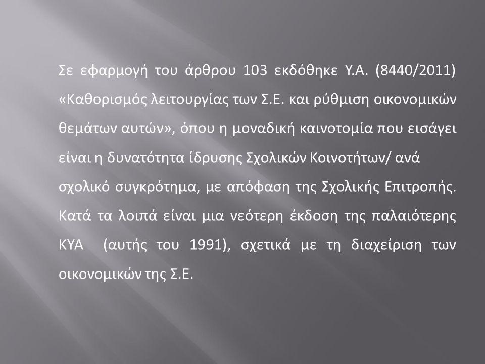 Σε εφαρμογή του άρθρου 103 εκδόθηκε Υ.Α. (8440/2011) «Καθορισμός λειτουργίας των Σ.Ε.