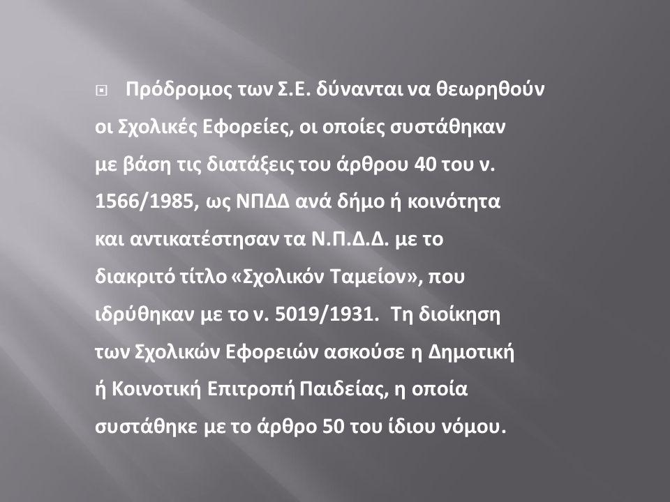 Σε εφαρμογή του άρθρου 103 εκδόθηκε Υ.Α.(8440/2011) «Καθορισμός λειτουργίας των Σ.Ε.