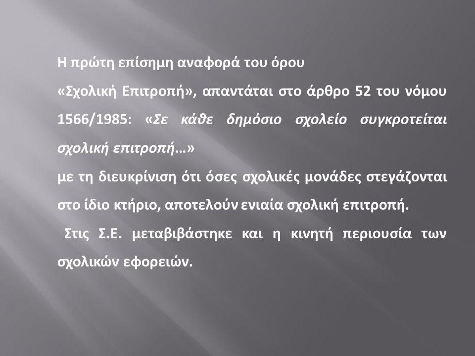  Εισήγηση προς τις Διευθύνσεις Α/θμιας & Β/θμιας Εκπ-σης για τον εφοδιασμό μέσω του τέως Ο.Σ.Κ.