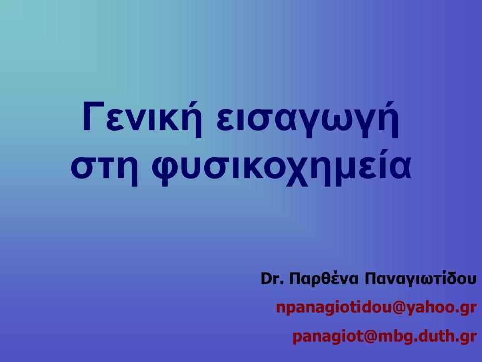 Γενική εισαγωγή στη φυσικοχημεία Dr.