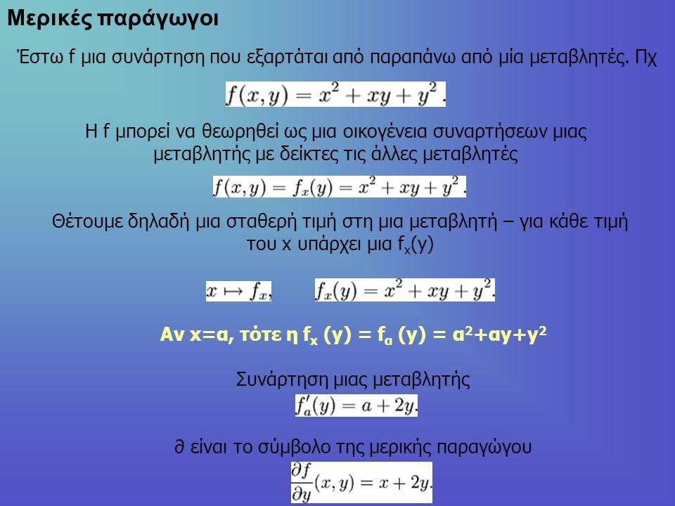 Μερικές παράγωγοι Έστω f μια συνάρτηση που εξαρτάται από παραπάνω από μία μεταβλητές.