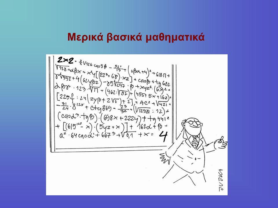 Παράγωγοι Ο γενικός κανόνας είναι f'(ax n ) = anx n-1 f'(3) = 0 f'(x 3 ) = 3x 2 f'(4x 5 ) = 20x 4 f'(4x 5 + 9) = 20x 4
