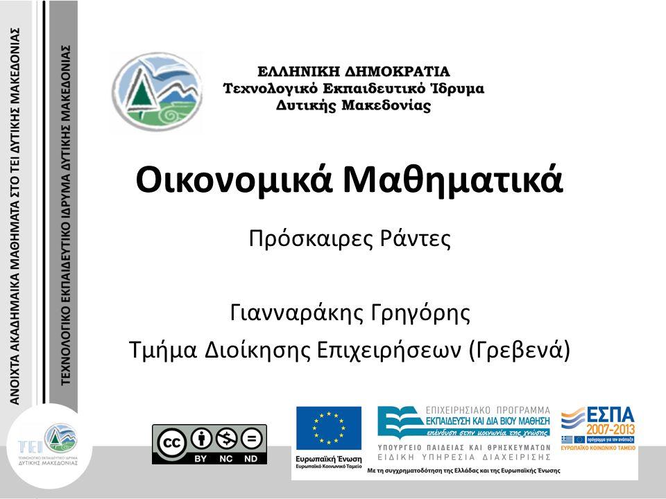 Οικονομικά Μαθηματικά Πρόσκαιρες Ράντες Γιανναράκης Γρηγόρης Τμήμα Διοίκησης Επιχειρήσεων (Γρεβενά)