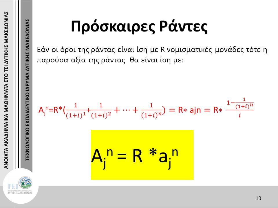 Πρόσκαιρες Ράντες 13 Α j n = R *a j n