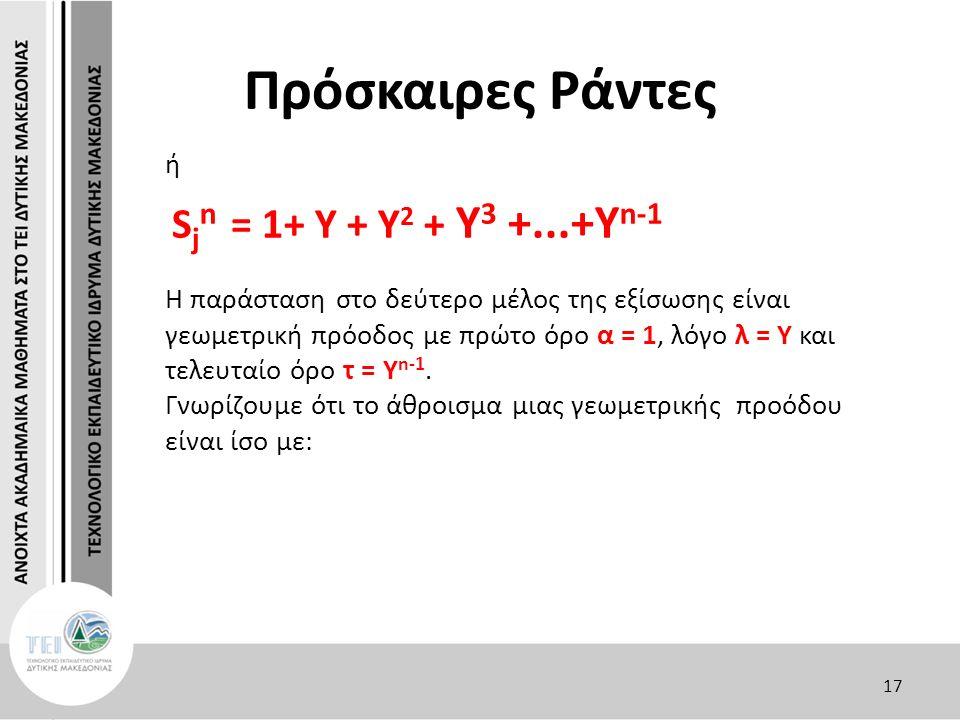 Πρόσκαιρες Ράντες ή S j n = 1+ Υ + Υ 2 + Υ 3 +...+Υ n-1 Η παράσταση στο δεύτερο μέλος της εξίσωσης είναι γεωμετρική πρόοδος με πρώτο όρο α = 1, λόγο λ = Υ και τελευταίο όρο τ = Υ n-1.