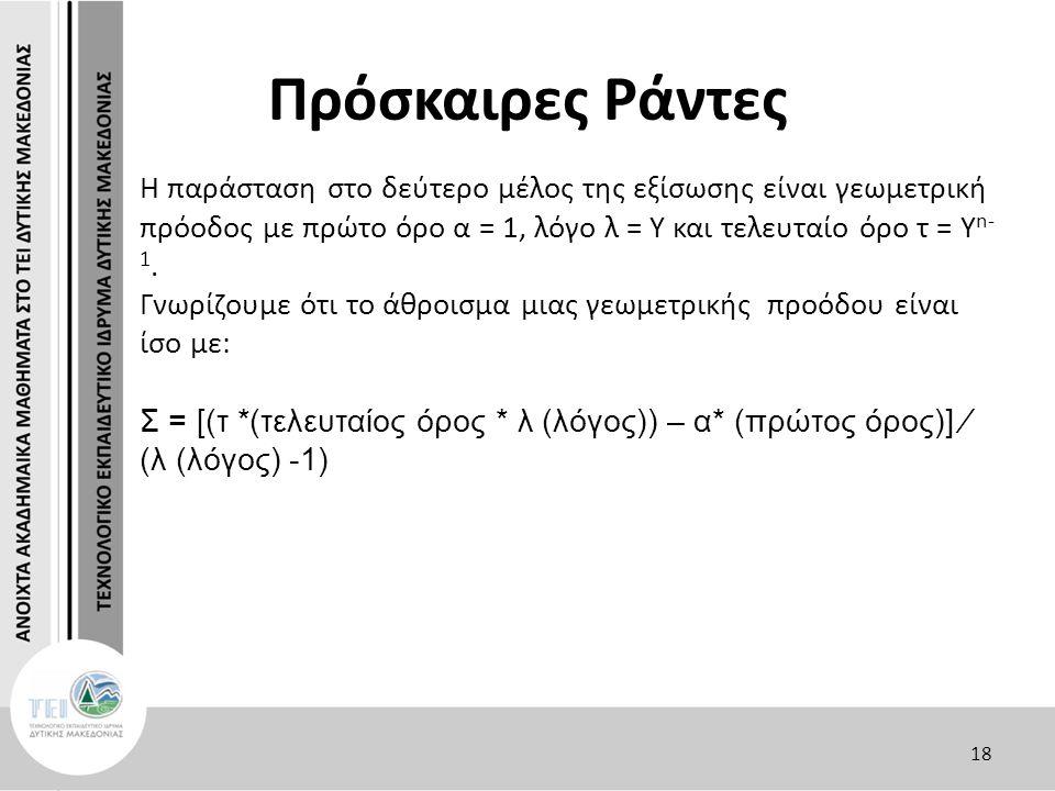 Πρόσκαιρες Ράντες Η παράσταση στο δεύτερο μέλος της εξίσωσης είναι γεωμετρική πρόοδος με πρώτο όρο α = 1, λόγο λ = Υ και τελευταίο όρο τ = Υ n- 1.