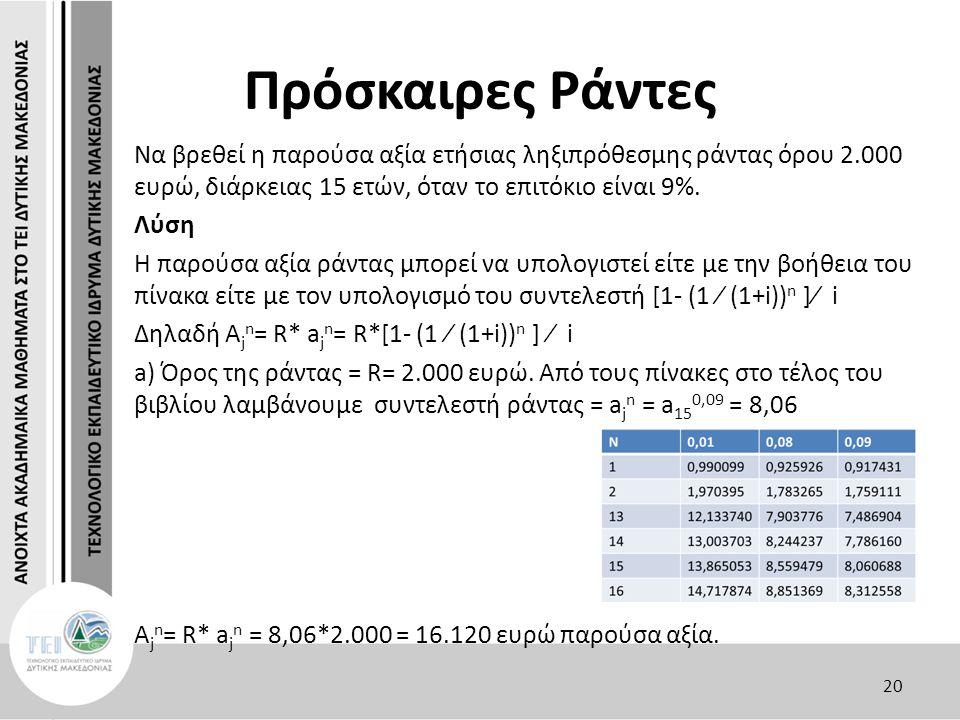 Πρόσκαιρες Ράντες Να βρεθεί η παρούσα αξία ετήσιας ληξιπρόθεσμης ράντας όρου 2.000 ευρώ, διάρκειας 15 ετών, όταν το επιτόκιο είναι 9%. Λύση Η παρούσα