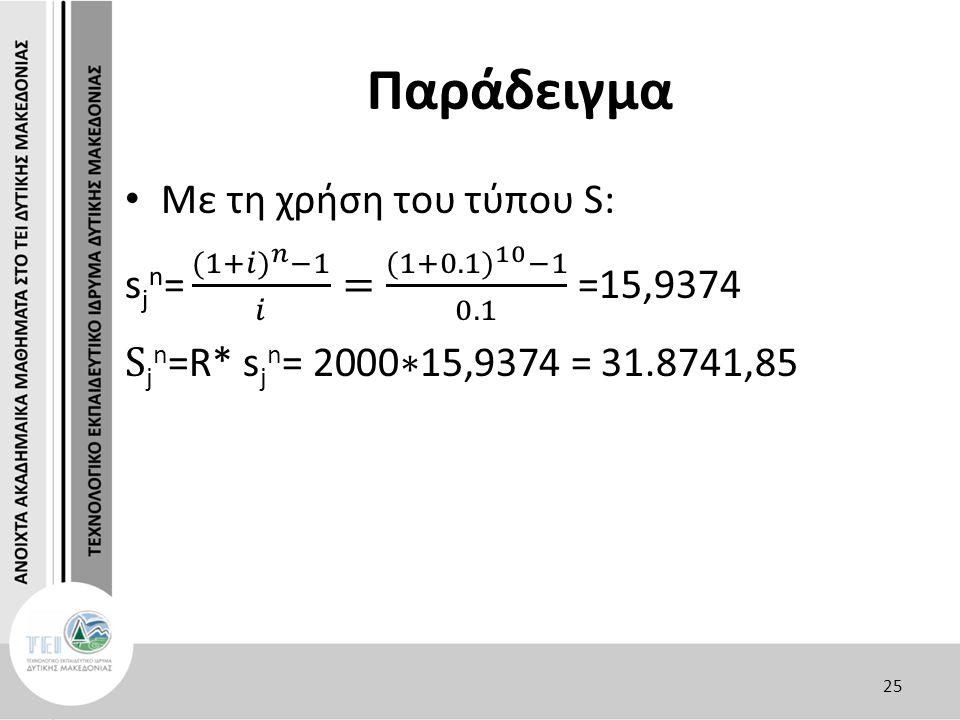 Παράδειγμα 25