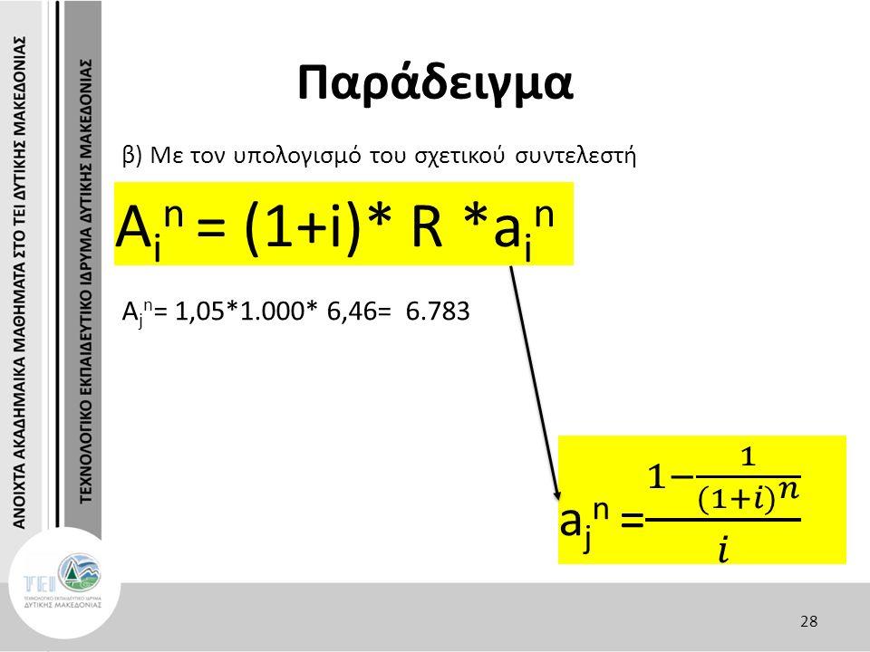 Παράδειγμα β) Με τον υπολογισμό του σχετικού συντελεστή A j n = 1,05*1.000* 6,46= 6.783 28 Α i n = (1+i)* R *a i n