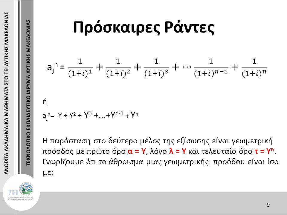 ή a j n = Υ + Υ 2 + Υ 3 +...+Υ n-1 + Υ n Η παράσταση στο δεύτερο μέλος της εξίσωσης είναι γεωμετρική πρόοδος με πρώτο όρο α = Υ, λόγο λ = Υ και τελευτ
