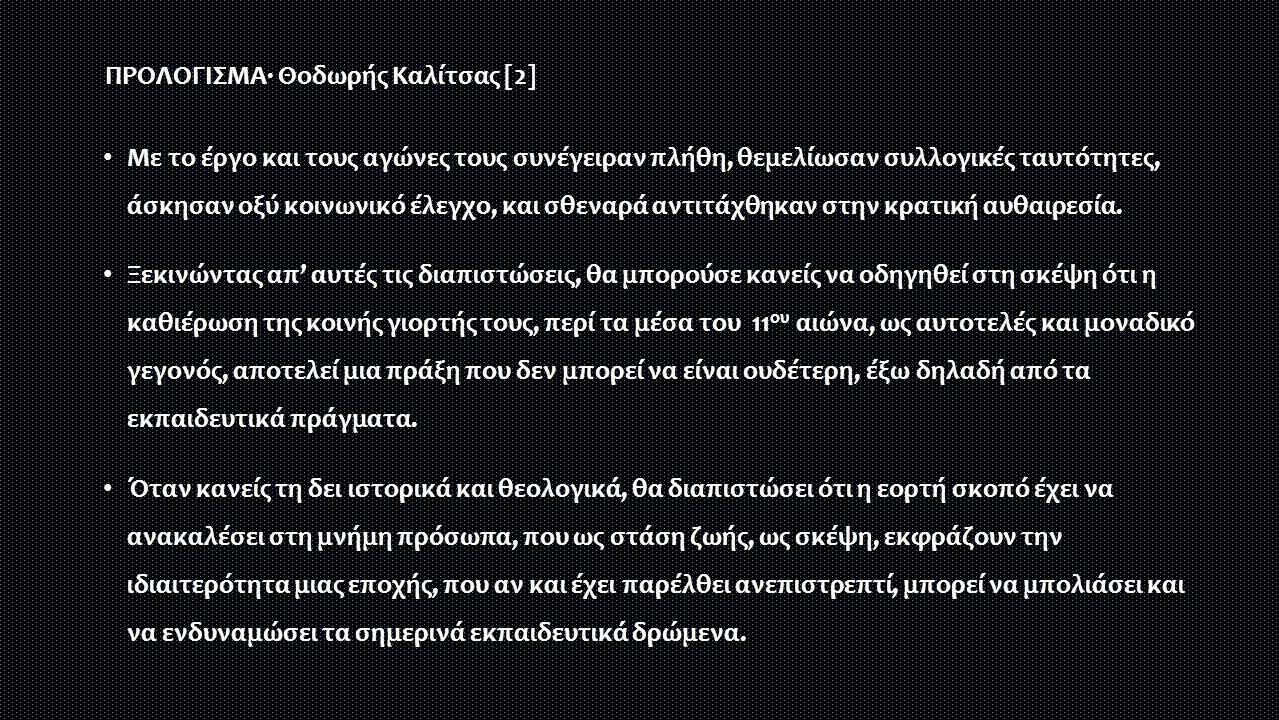 ΚΥΡΙΟ ΜΕΡΟΣ· Γιώργος Χατζηλάμπρου Με τις σκέψεις αυτές κατά νου, ας προσπαθήσουμε να δούμε την γιορτή των Τριών Ιεραρχών, και την ενδεχόμενη σημασία της σήμερα, υπό ένα διαφορετικό πρίσμα.