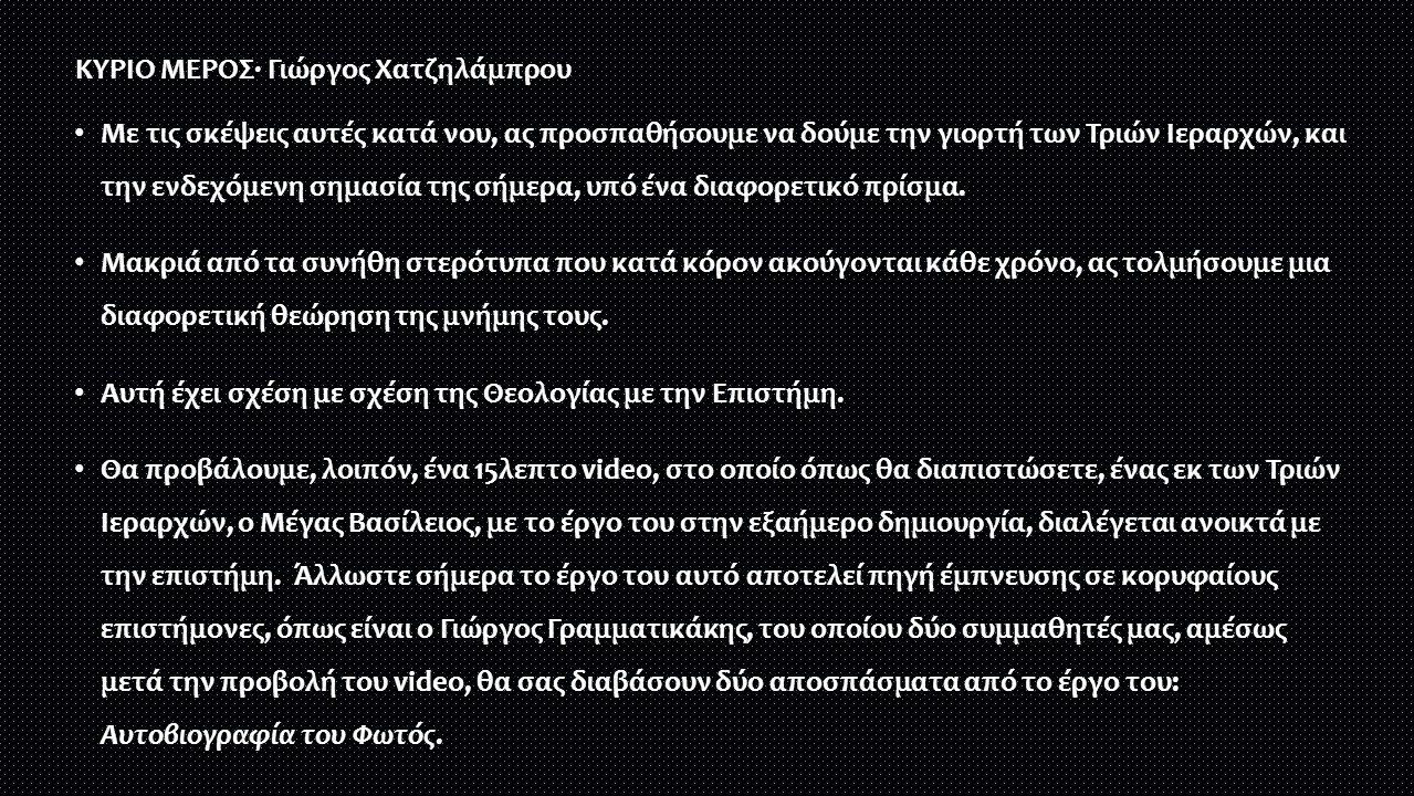 http://deneisaimonos.gr/den-ise-monos- episodio-10-to-somatidio-tou-theou.html