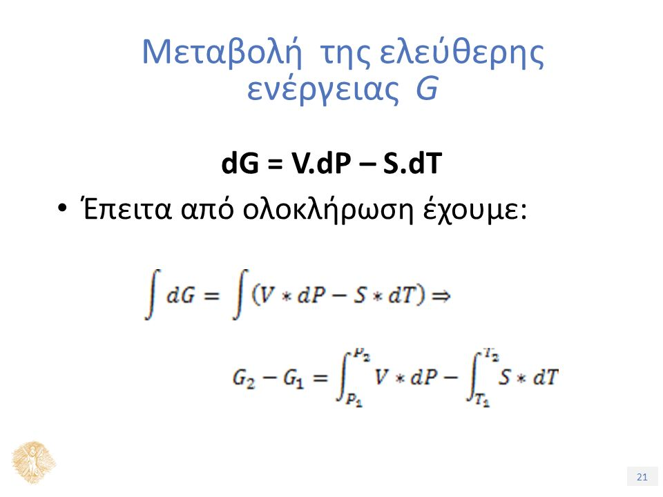 21 dG = V.dP – S.dT Έπειτα από ολοκλήρωση έχουμε: Μεταβολή της ελεύθερης ενέργειας G
