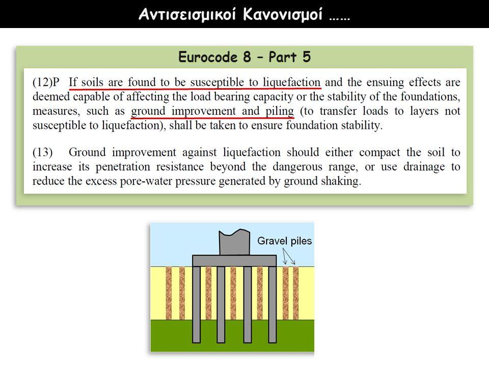 Αντισεισμικοί Κανονισμοί …… Eurocode 8 – Part 5