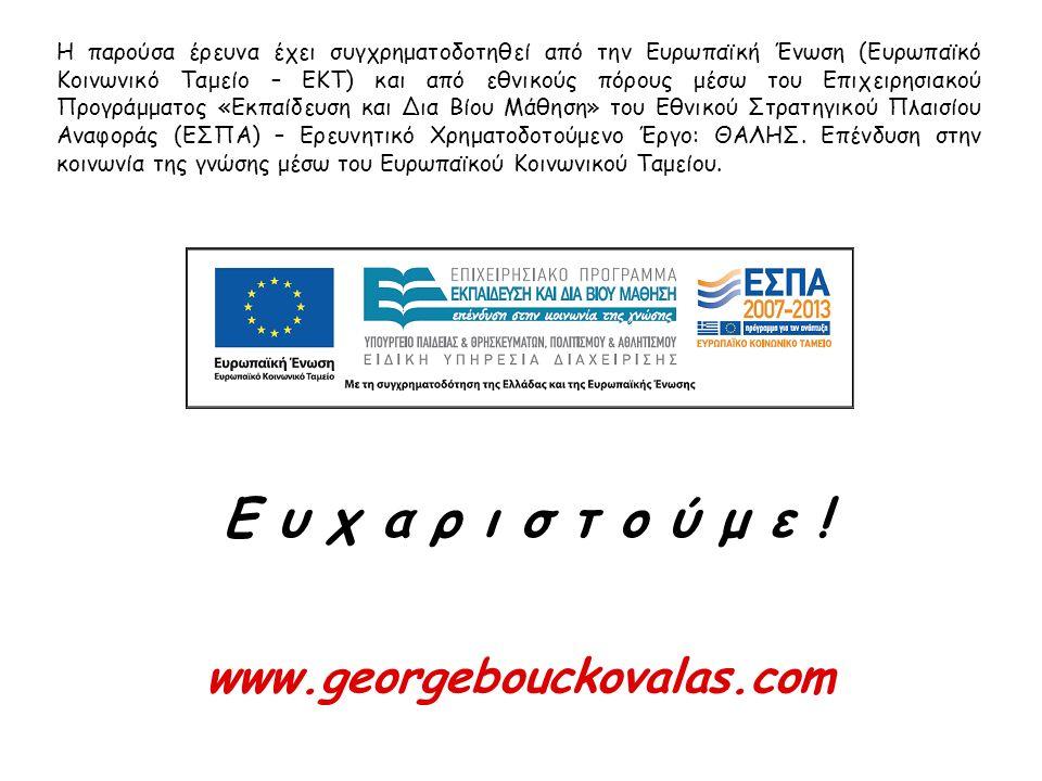 Η παρούσα έρευνα έχει συγχρηματοδοτηθεί από την Ευρωπαϊκή Ένωση (Ευρωπαϊκό Κοινωνικό Ταμείο – ΕΚΤ) και από εθνικούς πόρους μέσω του Επιχειρησιακού Προγράμματος «Εκπαίδευση και Δια Βίου Μάθηση» του Εθνικού Στρατηγικού Πλαισίου Αναφοράς (ΕΣΠΑ) – Ερευνητικό Χρηματοδοτούμενο Έργο: ΘΑΛΗΣ.