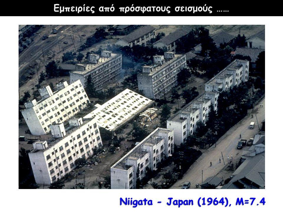 Niigata - Japan (1964), M=7.4 Εμπειρίες από πρόσφατους σεισμούς ……