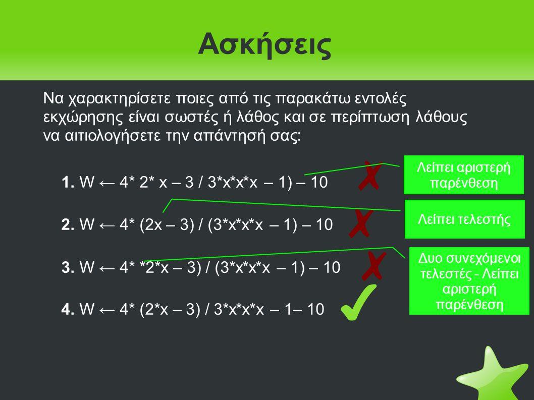 Ασκήσεις Να γράψετε τις παρακάτω μαθηματικές εκφράσεις με μορφή εκχώρησης στη μεταβλητή D D  (5*x – 3*y)/(x^2 – y^2) D  2*x + 3*(x+1)/(y^2 + 1) – y^3 D  Τ_Ρ( ( x-1)* (x-4) / (2*y*ΕΦ(x)) )