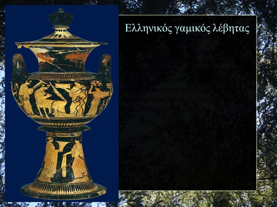 Ελληνικός γαμικός λέβητας ➢ Στην κοιλιά του αγγείου η νύφη κάθεται σε ένα δίφρο, ακουμπά τα πόδια της σ' ένα υποπόδιο και με τα δυο της χέρια παίζει μ