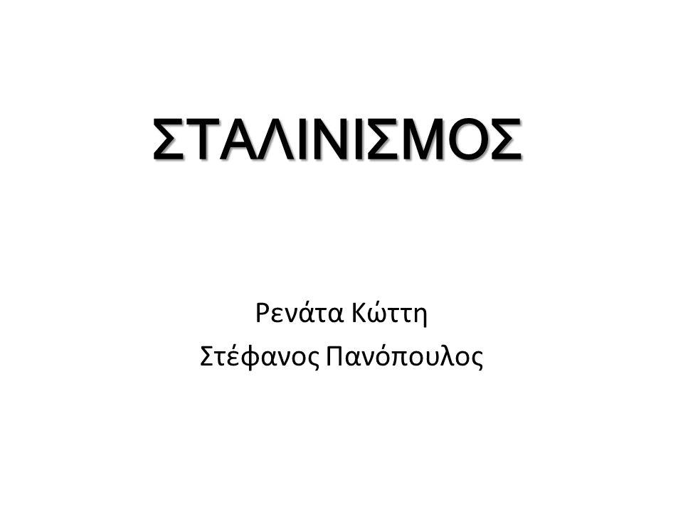 ΣΤΑΛΙΝΙΣΜΟΣ Ρενάτα Κώττη Στέφανος Πανόπουλος
