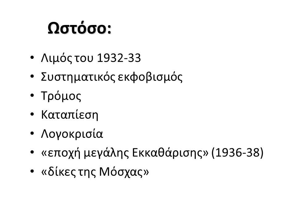 Ωστόσο: Λιμός του 1932-33 Συστηματικός εκφοβισμός Τρόμος Καταπίεση Λογοκρισία «εποχή μεγάλης Εκκαθάρισης» (1936-38) «δίκες της Μόσχας»