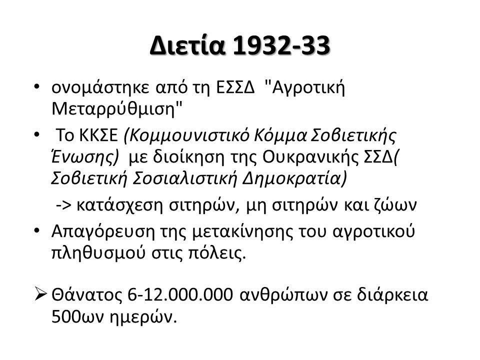 Διετία 1932-33 ονομάστηκε από τη ΕΣΣΔ Αγροτική Μεταρρύθμιση Το ΚΚΣΕ (Κομμουνιστικό Κόμμα Σοβιετικής Ένωσης) με διοίκηση της Ουκρανικής ΣΣΔ( Σοβιετική Σοσιαλιστική Δημοκρατία) -> κατάσχεση σιτηρών, μη σιτηρών και ζώων Απαγόρευση της μετακίνησης του αγροτικού πληθυσμού στις πόλεις.