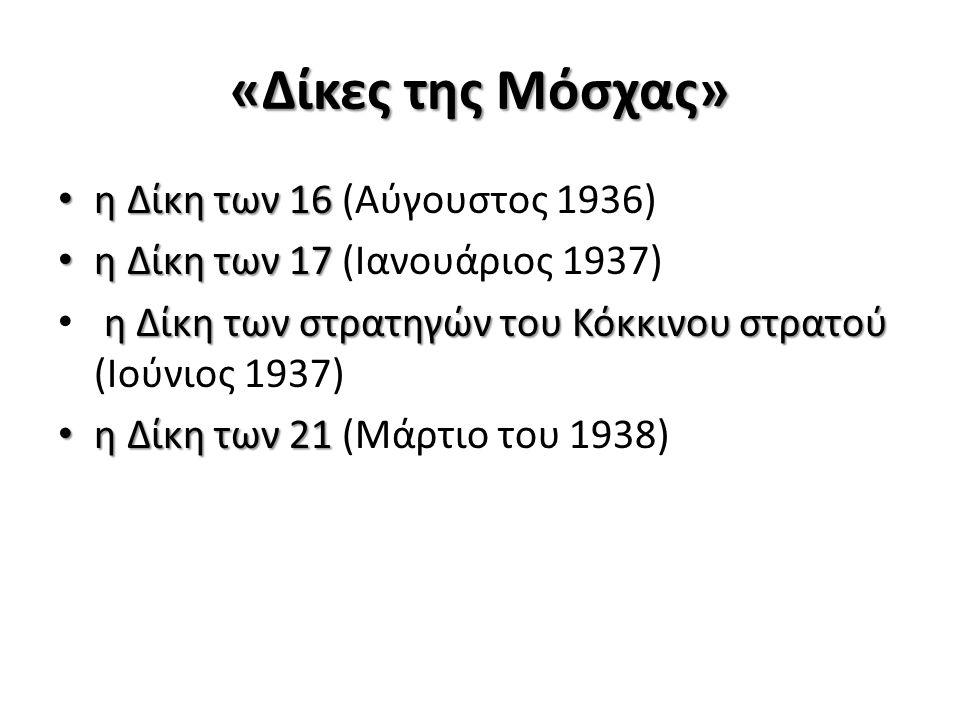 «Δίκες της Μόσχας» η Δίκη των 16 η Δίκη των 16 (Αύγουστος 1936) η Δίκη των 17 η Δίκη των 17 (Ιανουάριος 1937) η Δίκη των στρατηγών του Κόκκινου στρατού η Δίκη των στρατηγών του Κόκκινου στρατού (Ιούνιος 1937) η Δίκη των 21 η Δίκη των 21 (Μάρτιο του 1938)