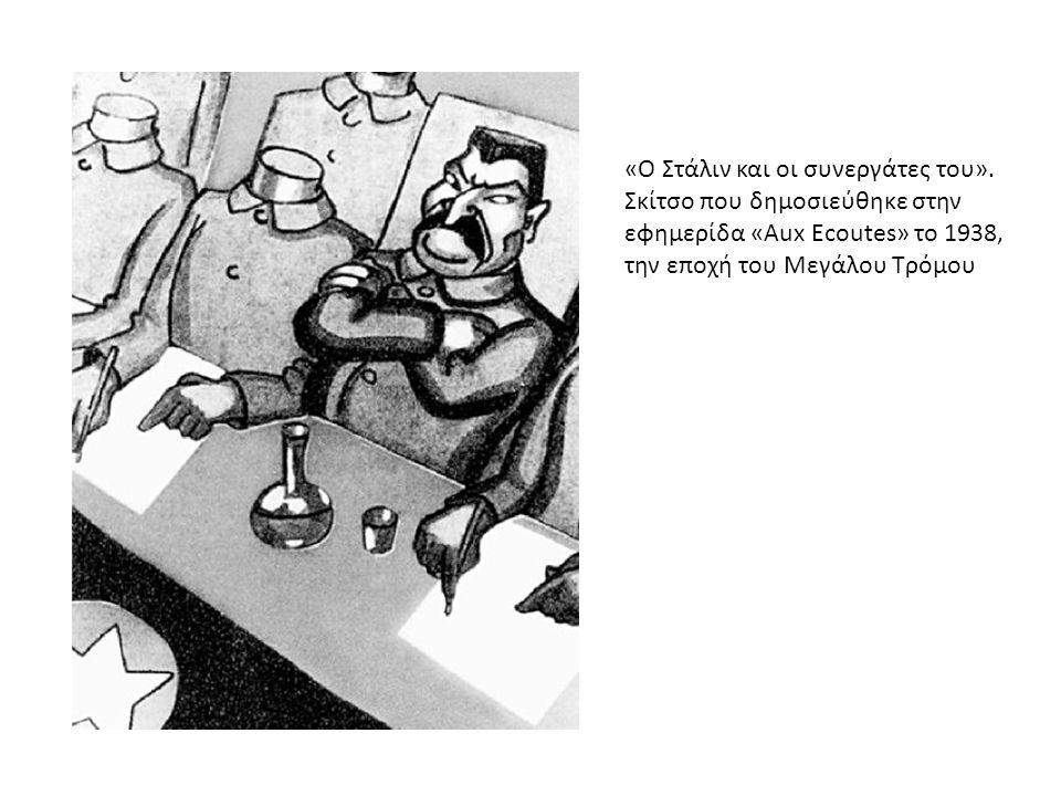 «Ο Στάλιν και οι συνεργάτες του». Σκίτσο που δημοσιεύθηκε στην εφημερίδα «Aux Ecoutes» το 1938, την εποχή του Μεγάλου Τρόμου