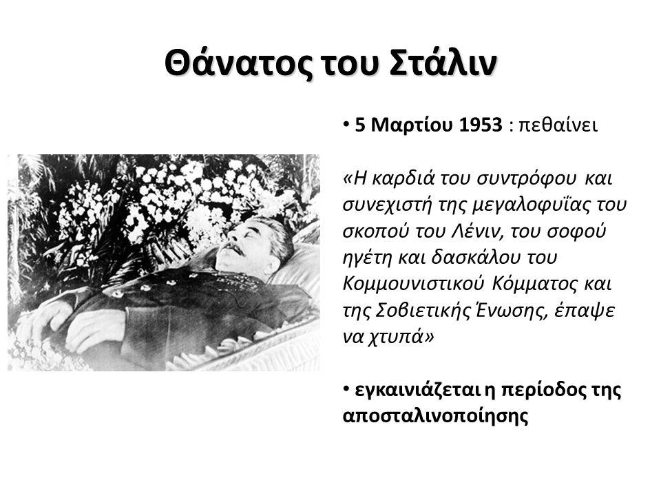 Θάνατος του Στάλιν 5 Μαρτίου 1953 : πεθαίνει «Η καρδιά του συντρόφου και συνεχιστή της μεγαλοφυΐας του σκοπού του Λένιν, του σοφού ηγέτη και δασκάλου του Κομμουνιστικού Κόμματος και της Σοβιετικής Ένωσης, έπαψε να χτυπά» εγκαινιάζεται η περίοδος της αποσταλινοποίησης